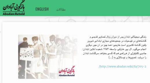 Abadan's Digital Afterlife, article in Persian on 'Abadan:Retold'